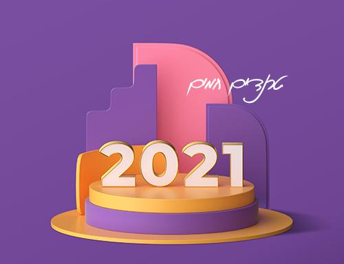 טרנדים בעיצוב גרפי 2021