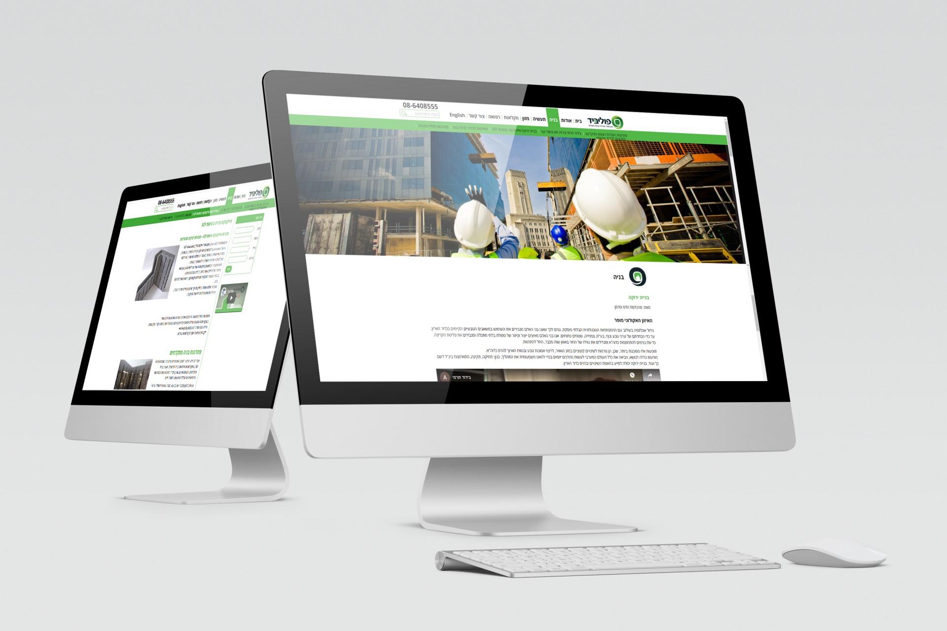 עיצוב והקמת אתר אינטרנט לחברת פוליביד