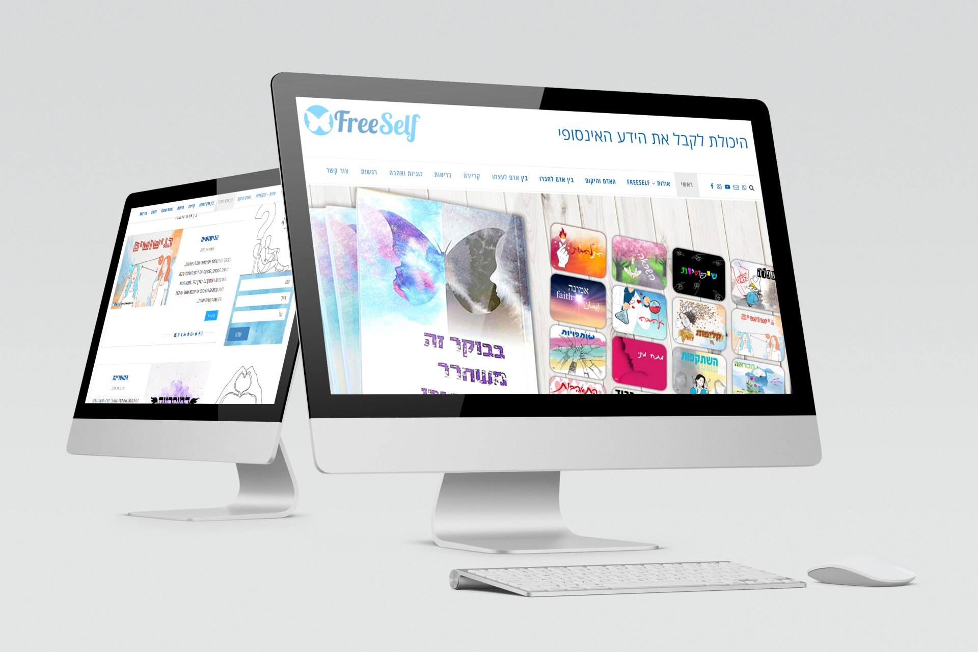 מיתוג ועיצוב ל-FreeSelf היכולת לקבל את הידע האינסופי